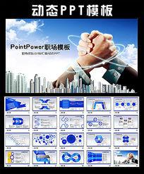 合作握手宽屏动态蓝色PPT模板