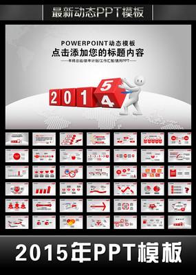 红色大气2015年终总结新年计划PPT