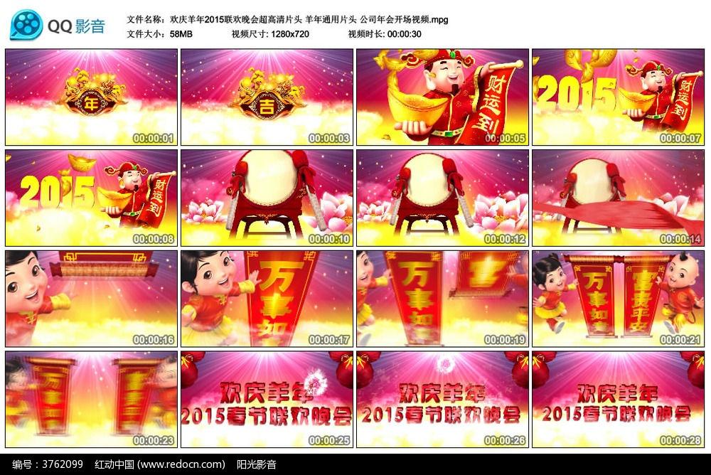 欢庆羊年 2015联欢晚会开场视频 视频素材 片