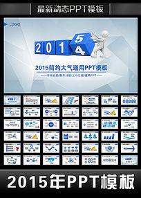 简约大气2015新年工作计划蓝色PPT