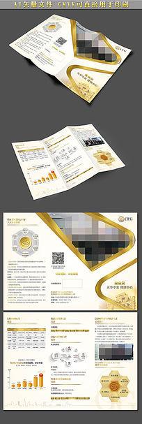 金融投资理财公司三折页设计