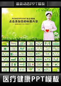 绿色医院护士工作动态PPT