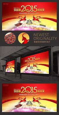 梦想未来2015企业羊年年会背景板