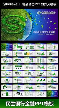 民生银行绿色PPT模版