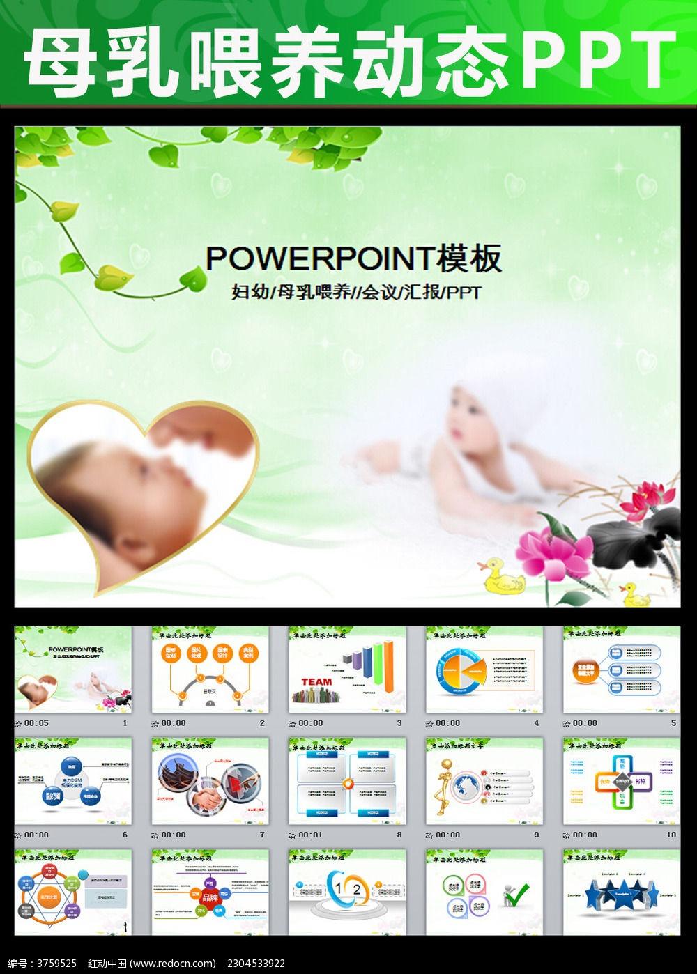 母婴母乳喂养妇幼保健妇产科PPT模板pptx素材下载 编号3759525 红动网