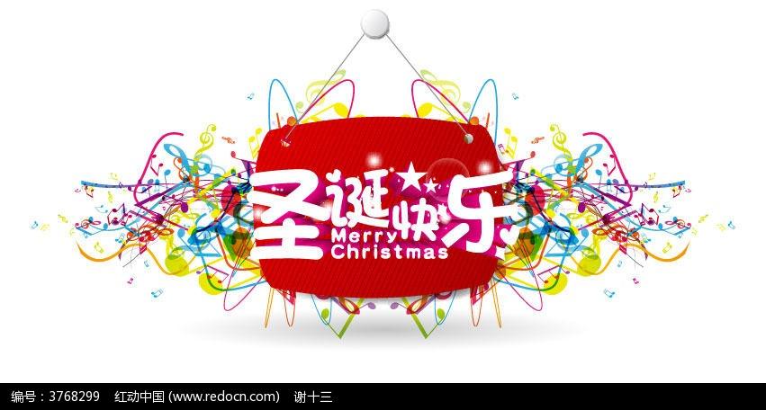 圣诞快乐字体