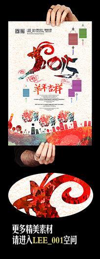手绘房地产公司2015新年祝福海报
