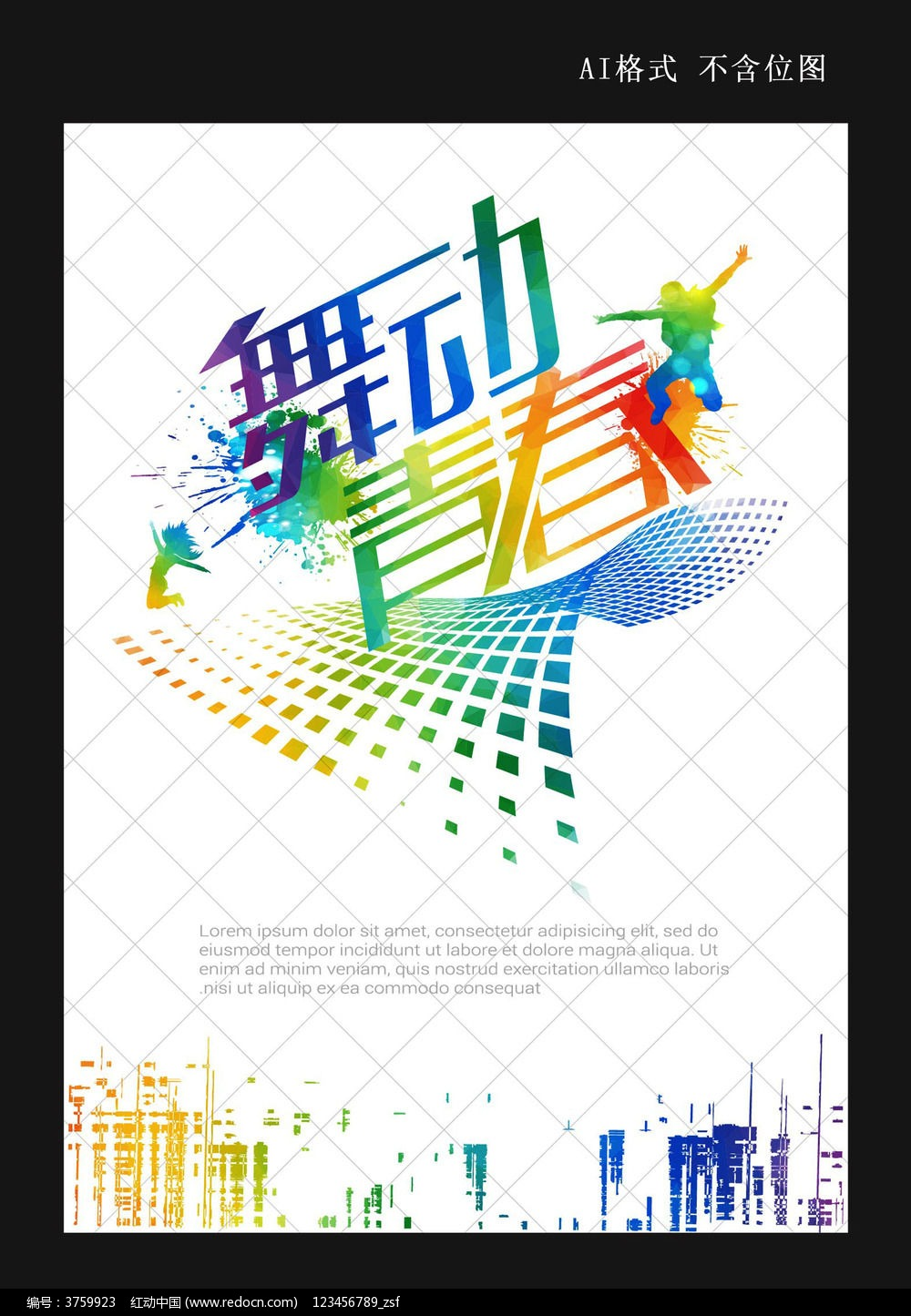 手绘舞动青春海报设计ai素材下载