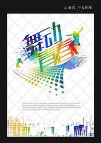 手绘舞动青春海报设计