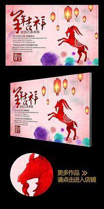 水彩风2015羊年吉祥创意海报设计