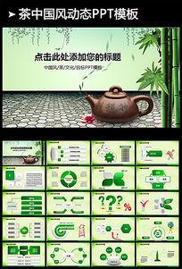 水墨创意中国风动态PPT模板