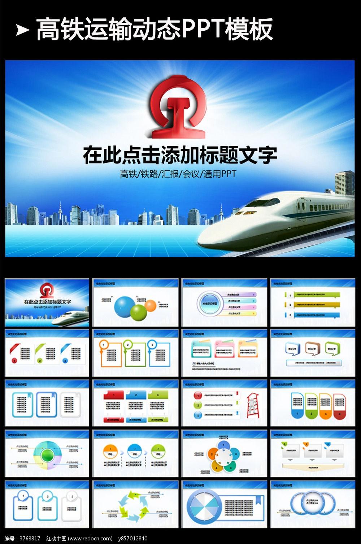 铁路局 高铁 火车道 运输 PPT PPT模板 PPT图表 动态PPT 会议 报告
