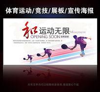 体育运动宣传海报模板