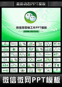 微信网络营销年终总结PPT