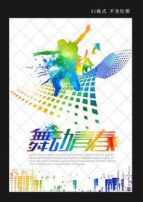 舞动青春海报psd设计