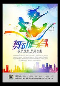 舞动青春海报设计