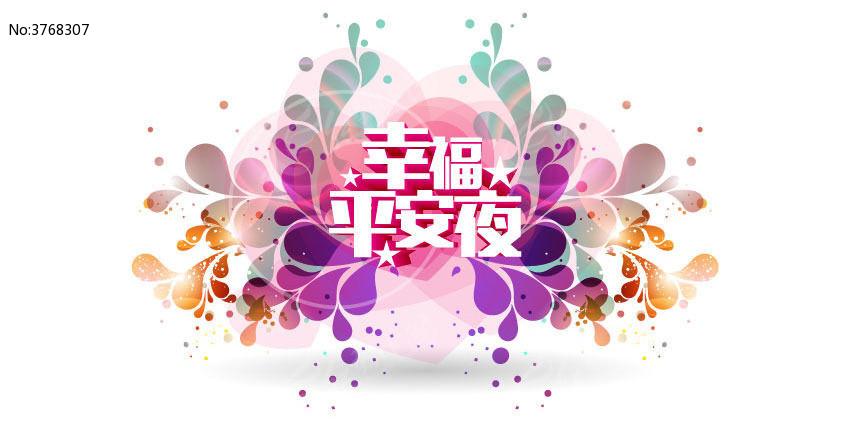 幸福平安夜字体图片eps素材下载_节日艺术字体设计图片