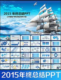 扬帆起航2015企业新年计划动态PPT