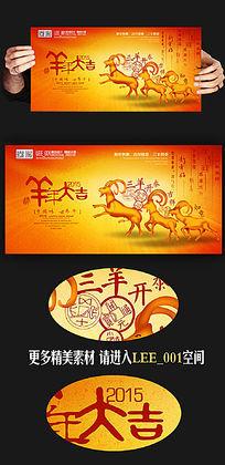 羊年大吉2015羊年海报设计