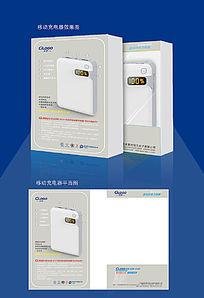 移动充电器包装盒设计 CDR