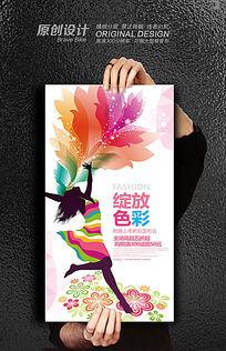 绽放色彩时装发布会海报