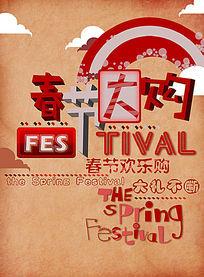中国风淘宝促销海报