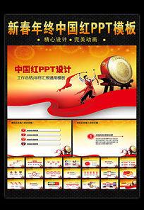 中国红工作总结计划PPT模板设计