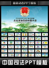 中国司法法律PPT
