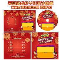 2015春节文艺汇演光盘封面