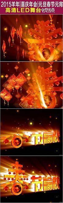 2015春节愉快元旦舞台LED视频