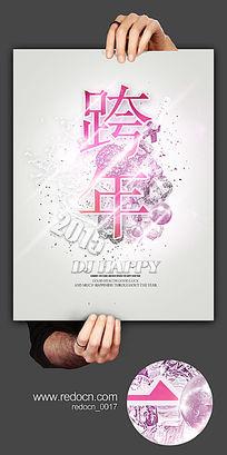 2015跨年音乐会海报