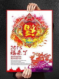 2015年福字海报