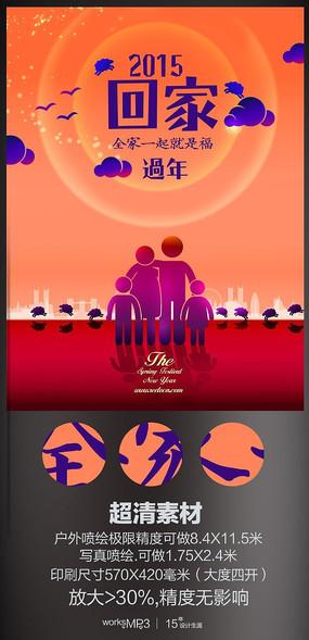 2015年回家过年主题海报