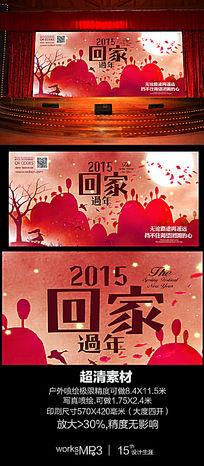 2015年农民工新春文艺晚会舞台背景