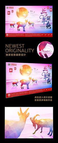 2015年羊年三羊开泰钻石风绚丽海报创意