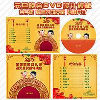 2015年元旦春节文艺汇演光盘封面