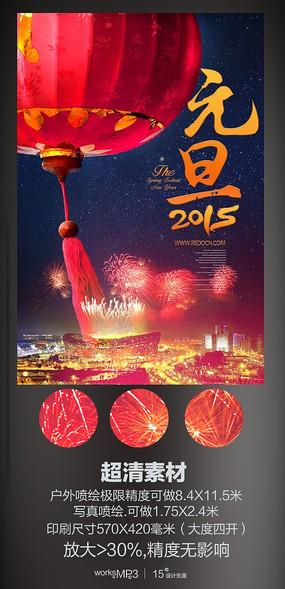 2015年元旦海报设计