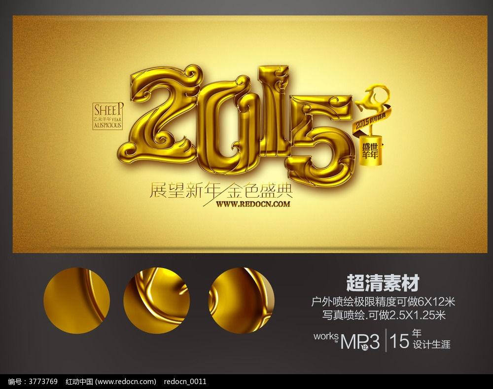 2015企业颁奖典礼背景图片