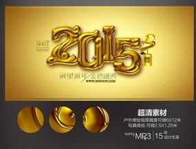 2015企业颁奖典礼背景