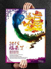 2015水墨福字海报