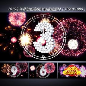 2015羊年春节10秒倒计时视频素材下载