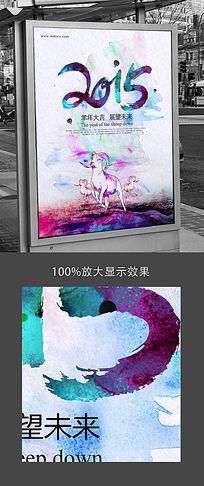 2015羊年企业年会宣传海报图片