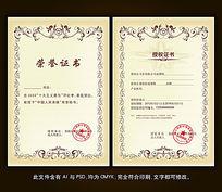 PSD授权证书模版