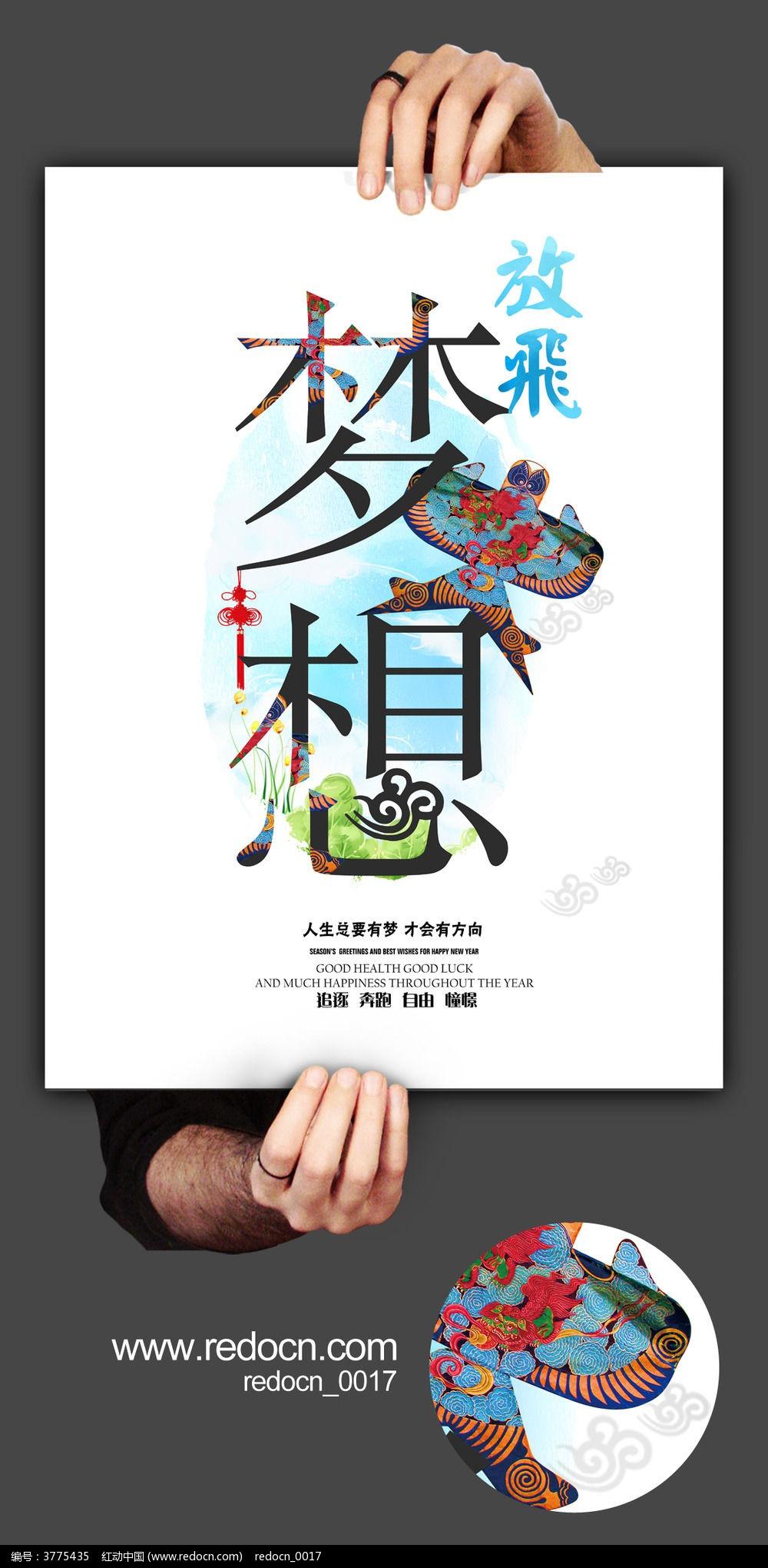 标签:放飞梦想 梦想海报 励志宣传 憧憬梦想 海报图片素材 psd青春海图片