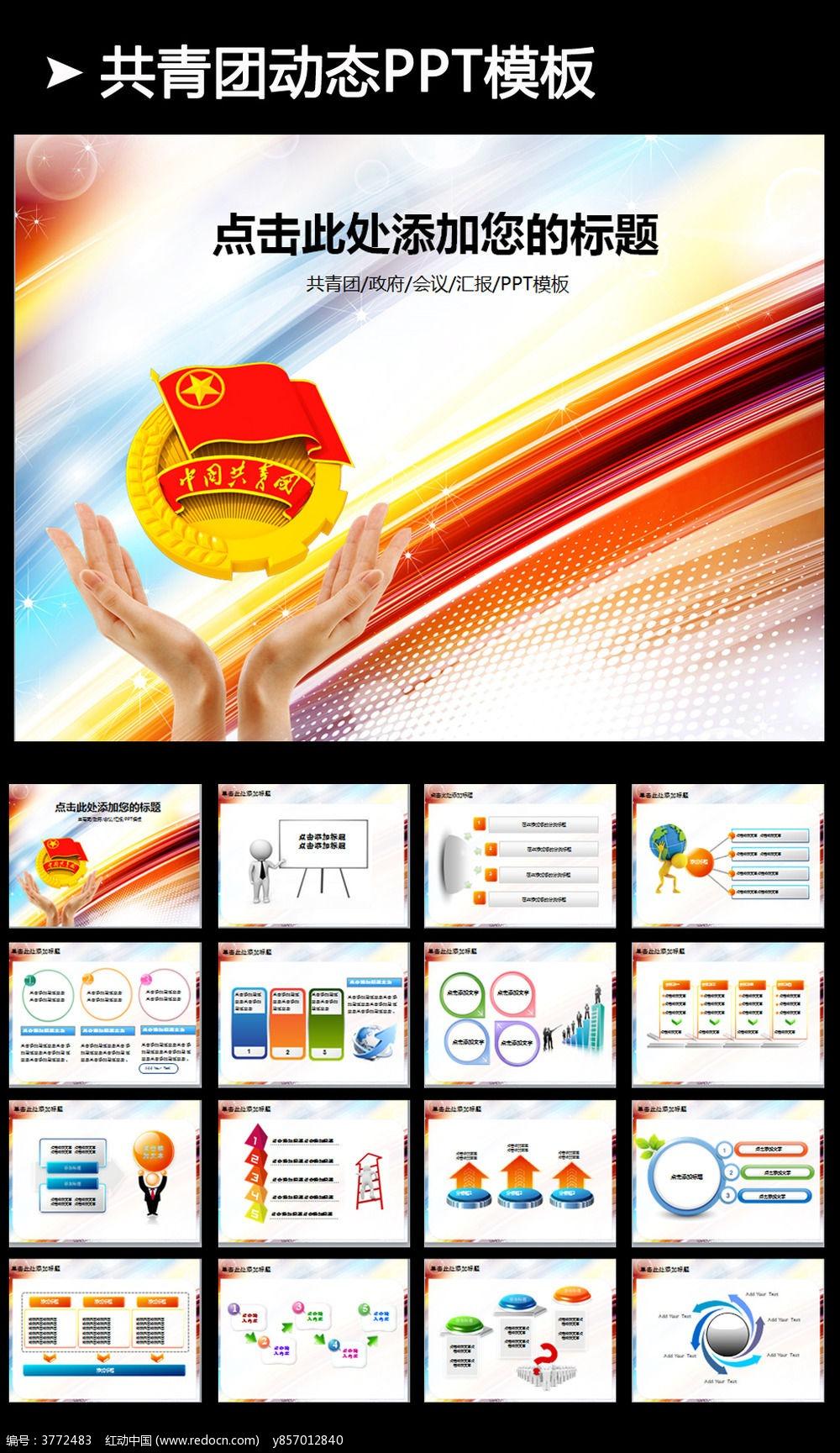 12款 最新2015新年开门红工作计划PPT