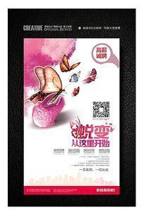 蝴蝶蜕变创意招聘海报