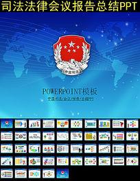 蓝色中国司法法律会议报告总结PPT