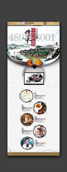 淘宝餐饮全屏中国风模板