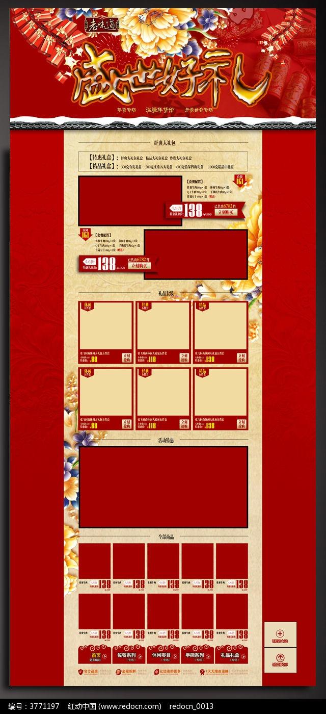 淘宝新年年货首页模板设计图片