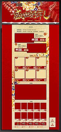 淘宝新年年货首页模板设计